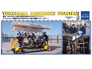 ビアバイクで横浜のビール工場を巡ろう! 「ブルワリー見学付きビアバイクツーリズム」10月30日・31日開催