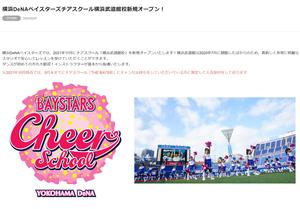 横浜武道館校新規オープン! 横浜DeNAベイスターズチアスクール、新規スクール生を募集