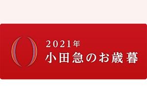 鎌倉グルメを贈ろう! 「2021年 小田急のお歳暮」10月20日より受付開始