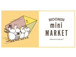 ムーミンの大人可愛いグッズが登場! 小田急新宿「ムーミンミニマーケット」10月27日から