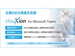 SBテクノロジー、企業のDX推進を支援する課題別プラン「clouXion for Microsoft Teams」