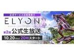新作MMORPG『ELYON』本日20時からの生放送で正式サービス日を発表!LV36~38のエリアも紹介