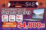 中古Surface Laptop 3を5万円台から販売する「ハロウィンセール!」、ショップインバース