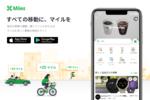 あらゆる移動にマイルがつく無料アプリ「Miles」が日本上陸