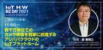 アリババが日本展開予定の映像処理IoTプラットホーム「Link Visual」に迫る【11/19無料配信セッション】