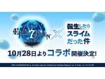 『Epic Seven』で「転スラ」コラボが開催決定!10月27日20時から公式生放送を配信