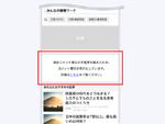 Yahoo!ニュース、記事単位でコメント欄非表示など誹謗中傷対策を強化