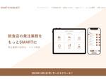 Bespo、飲食DXサービス「SMART REQUEST」11月1日提供開始