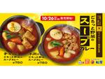 松屋「ごろっと野菜のスープカレー」 2種をスタート 26日から