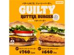 バター染み染みパンで肉を挟んだ「ギルティバーガー」バーガーキング新発売