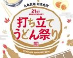 丸亀製麺「打ち立てうどん祭り」11月1日・2日は釜揚げうどん半額