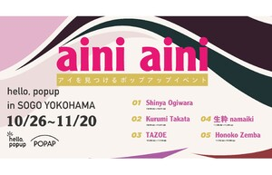 「アイ」の詰まった作品を見に行こう! そごう横浜店で「アイにあいに」と題したポップアップイベントを実施