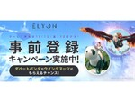 PC向け新作MMORPG『ELYON(エリオン)』が11月12日に正式サービス開始決定!
