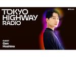 Apple Musicの「Tokyo Highway Radio」に星野源がゲスト出演