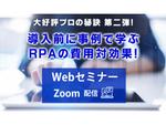 【11/9(火)開催】ユーザックシステム、セミナー「【大好評プロの秘訣 第二弾!】導入前に事例で学ぶ、RPAの費用対効果!」開催