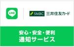 三井住友カード、不正利用や使い過ぎなどの不安を解消する「通知サービス」をLINEでも開始