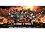 多人数共闘型RPG『進撃の巨人 Brave Order』の事前登録が開始!PV第1弾もあわせて公開
