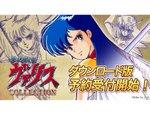 Switch用ソフト『夢幻戦士ヴァリスCOLLECTION』ダウンロード版の予約受付がスタート!