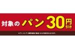 【本日から】セブンで対象のパン30円引き
