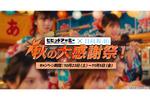 日向坂46の限定グッズが1230名に当たる! 「ビビアミ×日向坂46秋の大感謝祭」 10月23日より開催!