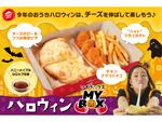 のびーーるピザで楽しい!ピザハットおひとりさま専用「ハロウィン MY BOX」