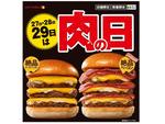 ロッテリア10月27日~29日はダブル・トリプルバーガーがお買い得!【肉の日】