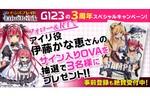 G123、「クイーンズブレイドリミットブレイク」の公式Twitterでアイリ役「伊藤かな恵」さんのサイン入りBlu-rayが当たるキャンペーンを開始
