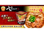 「支那そばや」初のカップ麺監修。ラーメンの鬼とよばれた佐野実さん創業の名店