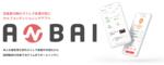 抱え込んだストレスをスマホで可視化 隠れストレス負債対策アプリ「ANBAI」