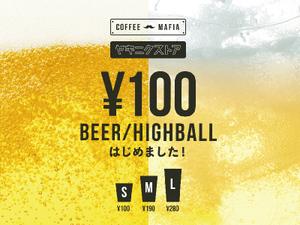 1ヵ月間限定! 1杯100円から生ビール・ハイボールを販売、coffee mafia 西新宿・ヤキニクストアで10月25日から
