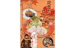 秋鮭の旨みがたっぷり詰まった一杯! 創始 麺屋武蔵「秋鮭だしの塩ら~麺」を提供開始