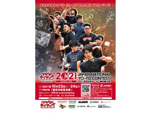 日本チャンピオンの栄冠は誰に! 2021年全日本ヨーヨー選手権大会、10月23日・24日開催