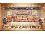 本日10月22日20時から!『オクトパストラベラー 大陸の覇者』公式生放送「第1回」が配信