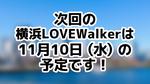 次回の横浜LoveWalkerは11月10日(水)を予定しております!