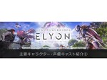 PC向け新作MMORPG『ELYON(エリオン)』主要NPCとその声優を紹介!