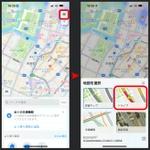 iOS 15のマップ機能「ドライブ」を使って効率良くドライブ!