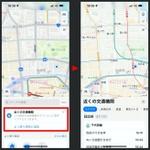 iOS 15の最新マップで最寄り駅を表示する方法
