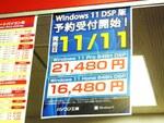 DSP版Windows 11の予約受付がスタート、11月11日発売
