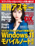 週刊アスキー No.1358(2021年10月26日発行)