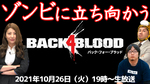 10/26火 19時~生放送 つばさ「Back 4 Blood」でゾンビ攻略なるか!?【デジデジ90/ゲーム部+】