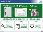 PFU、工場内ネットワークの可視化や異常検知を行う「iNetSec FC」発表