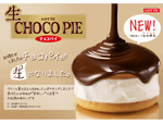 「生チョコパイ」始まります! ロッテ初チルドデザート