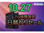 インテルCore i9-11900K+Geforce RTX 3090搭載「ZEFT G18F」が6万3000円オフ