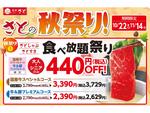 しゃぶしゃぶ食べ放題が440円オフ! 和食さと「さとの秋祭り!」