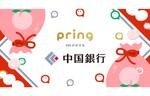 送金アプリ「pring」が中国銀行に対応