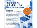【10月27日開催】京都大学「社会を駆動するプラットフォーム学」キックオフシンポジウムのお知らせ(参加無料/オンライン)