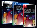 宇宙人狼系ゲーム『Among Us』の日本語パッケージ版(Switch/PS5/PS4)が12月16日発売決定!