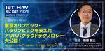 熱中症から守るIoTなど、五輪を支えたアリババクラウドテクノロジー大公開 【11/19無料配信セッション】