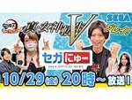 セガのゲームニュースバラエティ番組「セガにゅー」第5回が、10月29日の20時より配信決定!