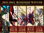 スマホRPG『モンハンライダーズ』今冬登場のモンスターを一挙紹介する「冬のロードマップ」を公開!